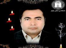 تسلیت به خانواده محترم منصوری مقدم