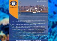 احیای فصلنامه آمایش و توسعه در دانشگاه بین المللی چابهار