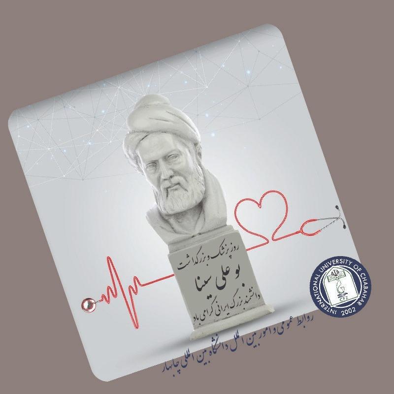 روز پزشک و بزرگداشت بو علی سینا گرامی باد.