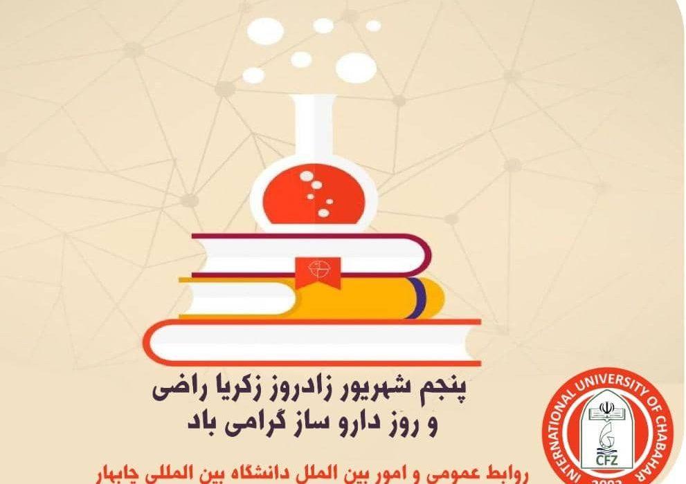 پنجم شهریور ماه زادروز زکریای رازی ، دانشمند کیمیاگر و روز داروساز گرامی باد.