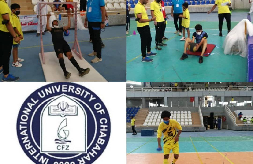 برگزاری آزمون عملی رشته تربیت بدنی در دانشگاه بینالمللی چابهار با شرکت یکهزارو دویست و نود و دو داوطلب