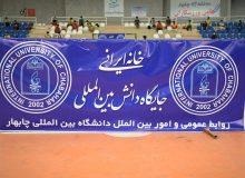 برگزاری آزمون عملی تربیت بدنی در دانشگاه بین المللی چابهار.