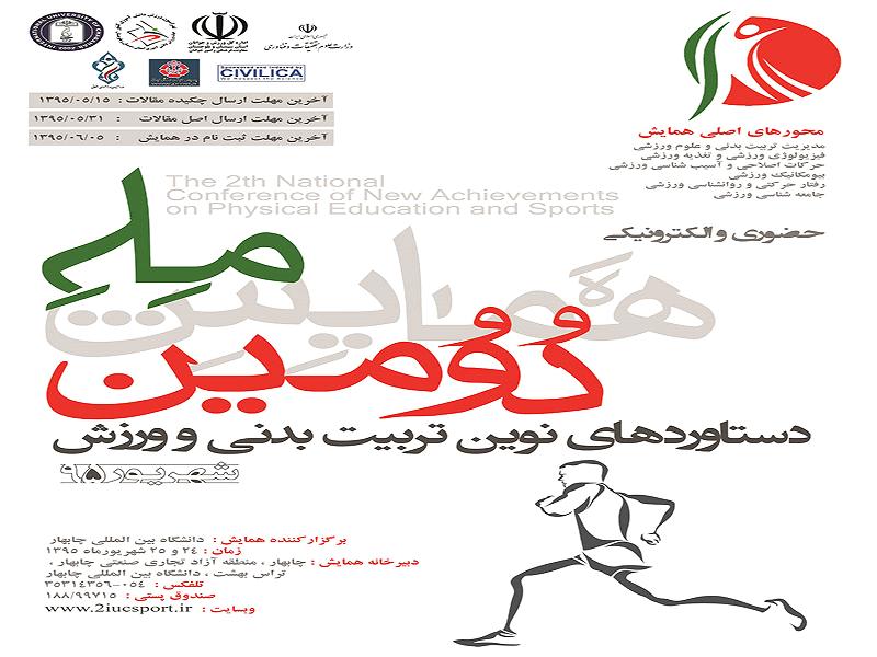 دومین همایش ملی دستاوردهای نوین تربیت بدنی و ورزش شهریور ۹۵