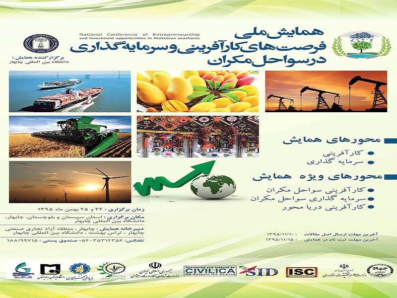 همایش ملی فرصت های کارآفرینی و سرمایه گذاری در سواحل مکران بهمن ۹۵