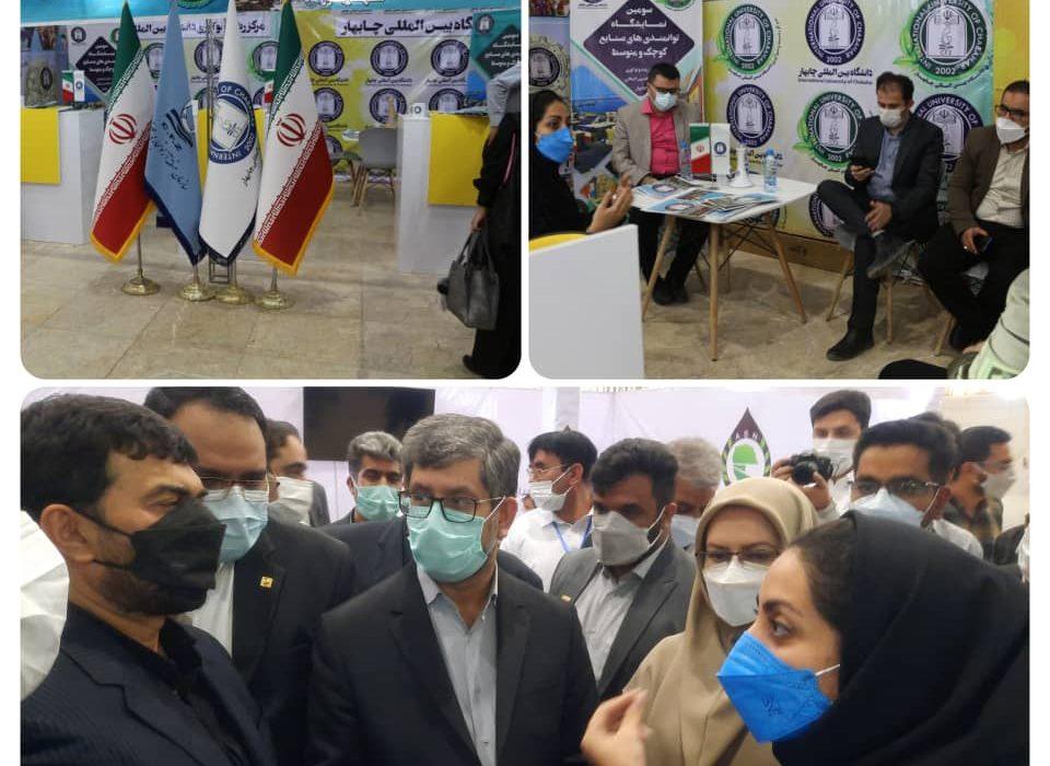 حضور دانشگاه بین المللی چابهار در سومین نمایشگاه توانمندی های صنایع کوچک و متوسط استان