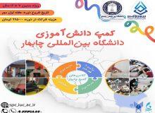 برگزاری کمپ دانش آموزی در سرای نوآوری و فناوری های آموزشی تهران غرب