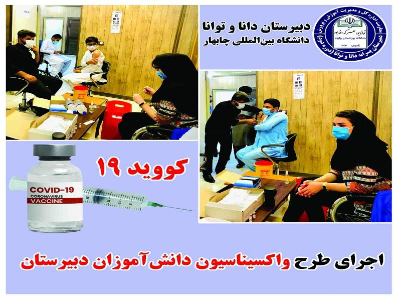 اجرای طرح واکسیناسیون دانش آموزان دبیرستان دانا و توانا دانشگاه بین المللی چابهار