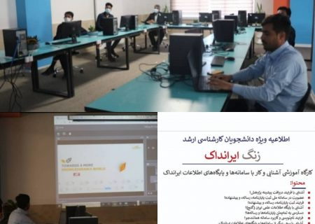 برگزاری کارگاه آموزشی آشنایی با سامانه ها و پایگاه های اطلاعات ایرانداک برای دانشجویان ایرانی و خارجی در دانشگاه بینالمللی چابهار